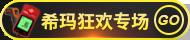 香港希玛主题-导航右侧