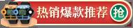 日本理研主题-导航右侧