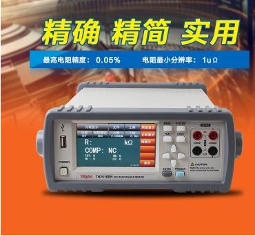 同惠电子 直流低电阻测试仪 TH2615BN