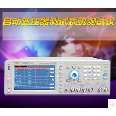 同惠电子 自动变压器测试仪系统 TH2829AX-48