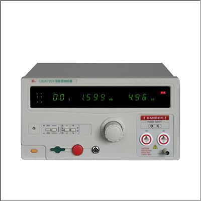 南京长盛 耐压测试仪 CS2672DX
