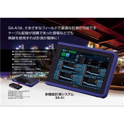 日本理音RION 分析器 多機能計測SA-A1