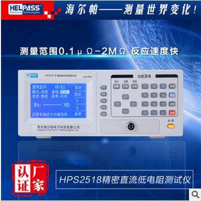 海尔帕 微电阻测试仪 HPS2512