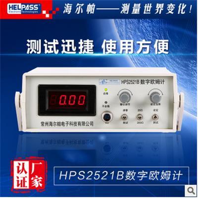 海尔帕 数字欧姆计 HPS2521B