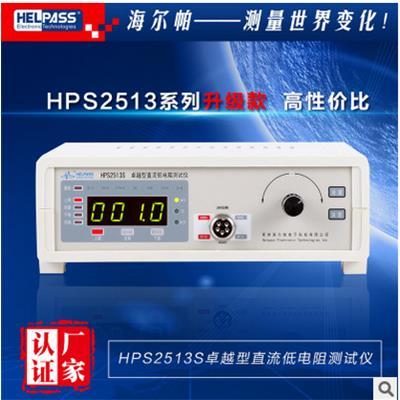 海尔帕 卓越型直流低电阻测试仪 HPS2513S
