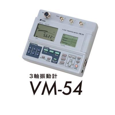 日本理音RION 振动仪/测振仪 3軸振動計 VM-54
