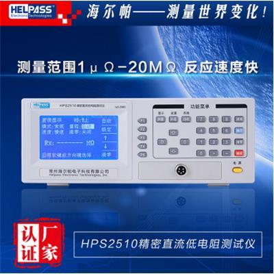海尔帕 数显欧姆表 HPS2510