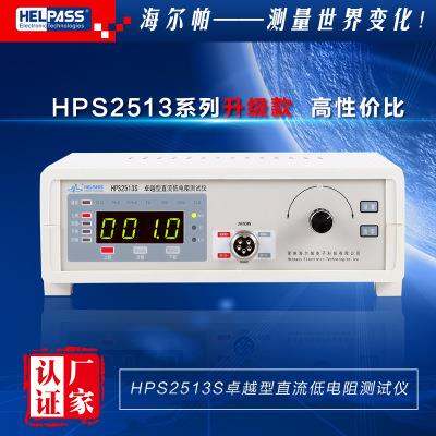 海尔帕 数显接触电阻测试仪 HPS2513S