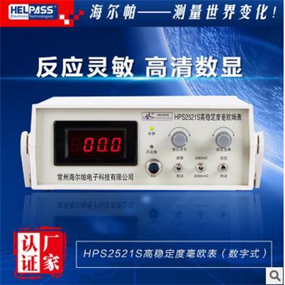 海尔帕 高稳定度毫欧表(数字式)HPS2521S
