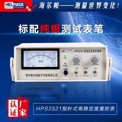 海尔帕 高稳定度毫欧姆表可扩展型(指针式)HPS2521