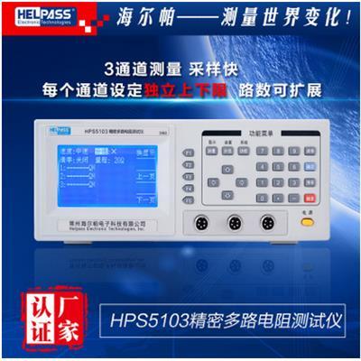 海尔帕 3路精密多路电阻测试仪 HPS5103