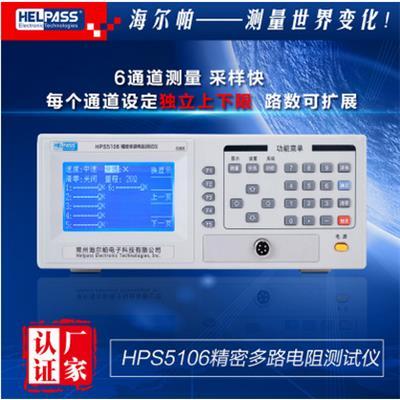 海尔帕 6 精密多路电阻测试仪 HPS5106