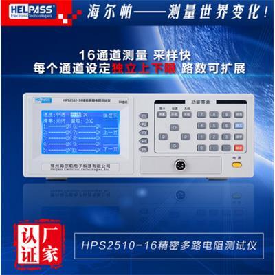 海尔帕 16 精密多路电阻测试仪 HPS2510-16