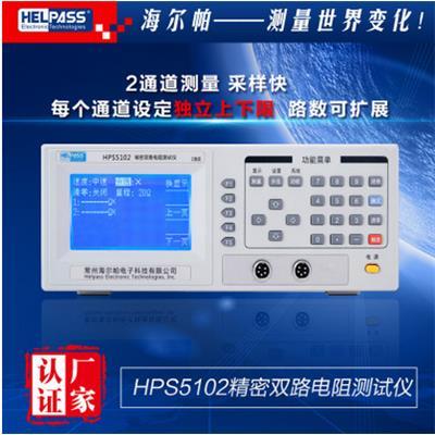 海尔帕 2路精密双路电阻测试仪 HPS5102