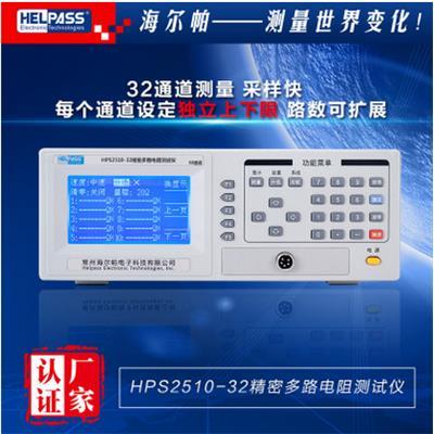 海尔帕 精密多路电阻测试仪 HPS2510-32