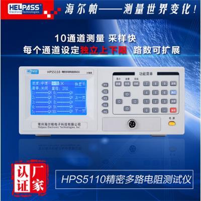 海尔帕 10路 精密多路电阻测试仪 HPS5110