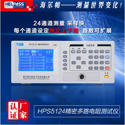 海尔帕 24路电阻测试仪 HPS5124