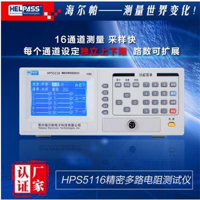 海尔帕 16路 精密多路电阻测试仪 HPS5116