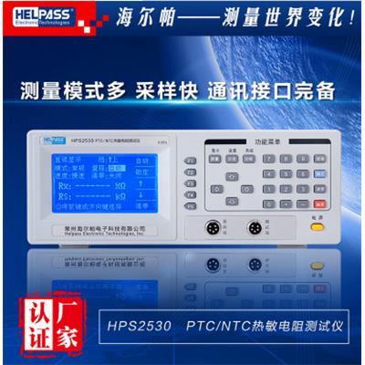 海尔帕 热敏电阻测试仪 HPS2530