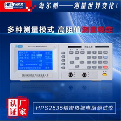 海尔帕 精密热敏电阻测试仪 HPS2535