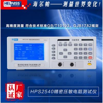 海尔帕 精密压敏电阻测试仪 HPS2540
