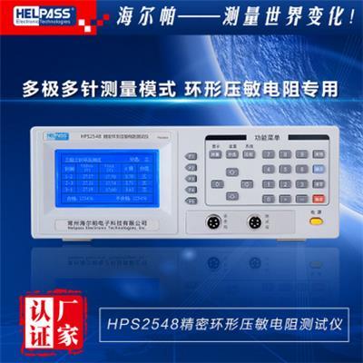 海尔帕 精密环形压敏电阻测试仪 HPS2548