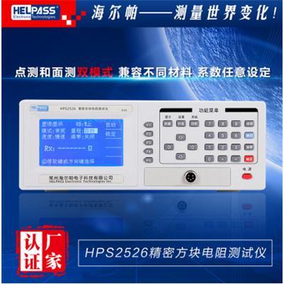 海尔帕 精密方块电阻测试仪 HPS2526