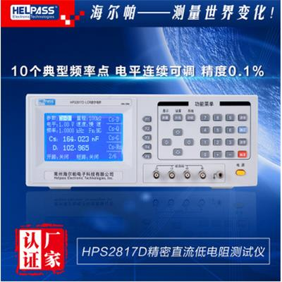 海尔帕 LCR数字电桥 HPS2817D