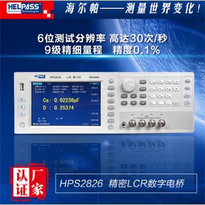 海尔帕 超高频精密LCR数字电桥 HPS2826