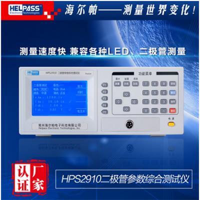 海尔帕 二极管综合测试仪 HPS2910