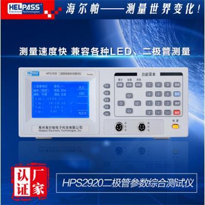 海尔帕 二极管综合测试仪 HPS2920