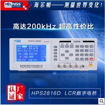 海尔帕 LCR数字电桥(200kHz)HPS2816D