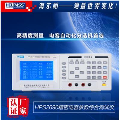 海尔帕 精密电容参数综合测试仪 HPS2690