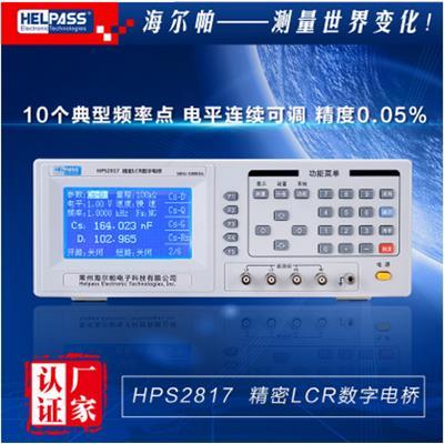 海尔帕 精密LCR数字电桥 HPS2817