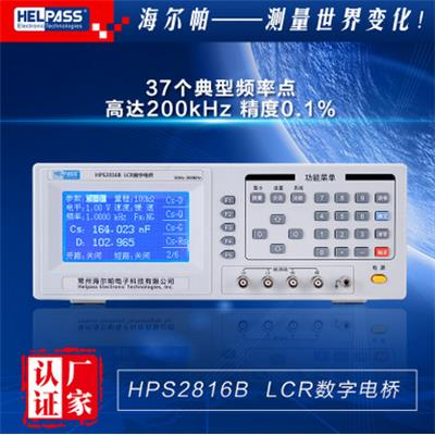 海尔帕 BLCR数字电桥 HPS2816