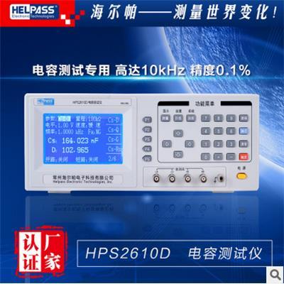 海尔帕 电容测试仪 HPS2610D