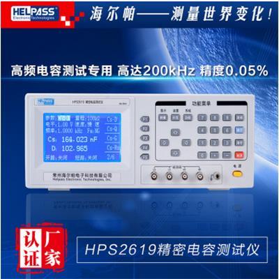 海尔帕 精密高频电容测试仪 HPS2619