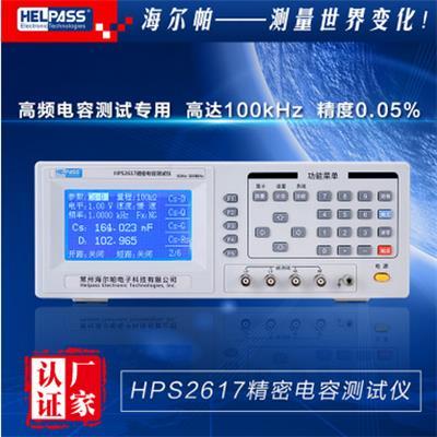 海尔帕 精密高频电容测试仪 HPS2617