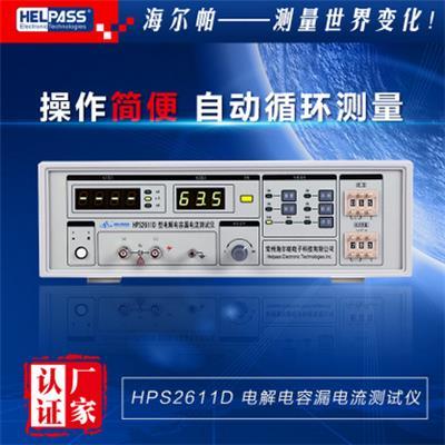 海尔帕 电解电容漏电流测试仪 HPS2611D