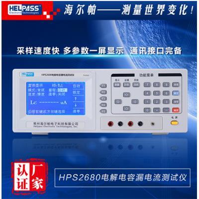 海尔帕 电解电容漏电流测试仪 HPS2680