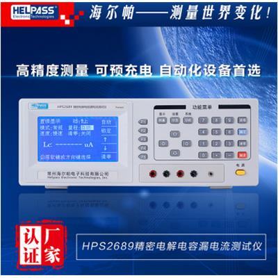 海尔帕 精密电解电容漏电流测试仪 HPS2689