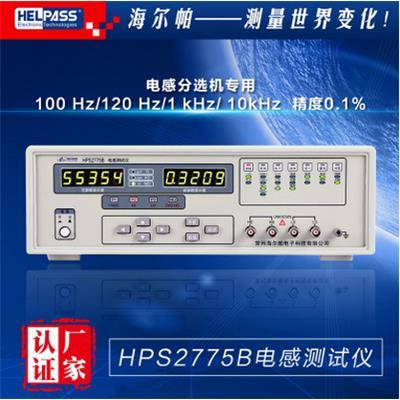 海尔帕 电感测试仪 HPS2775B