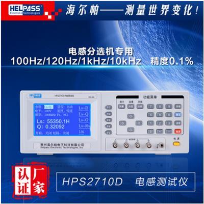 海尔帕 电感测试仪 HPS2710D
