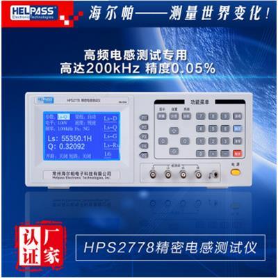 海尔帕 精密高频电感测试仪(0.05%,200kHz) HPS2778