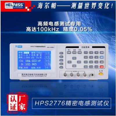 海尔帕 精密高频电感测试仪(0.05%,100kHz)HPS2776