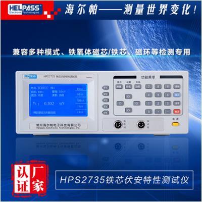 海尔帕 铁芯伏安特性测试仪 HPS2735
