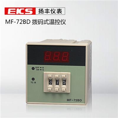 扬丰仪表 出口型温控表MF-72BD 温控器 拨码式数显调节温控仪