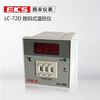 扬丰仪表 EKS 出口型 温度调节器 LC-72D 温控仪 数显温度控制