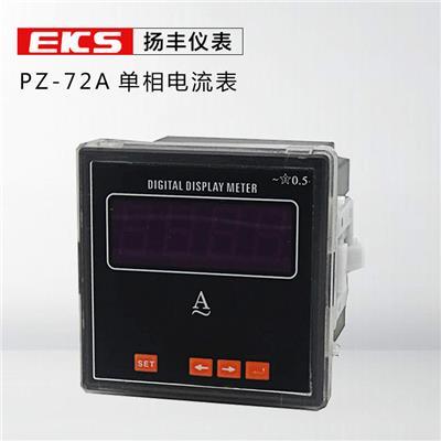 扬丰仪表 单相电流表 PZ-72A 单相电流表 数显电流表