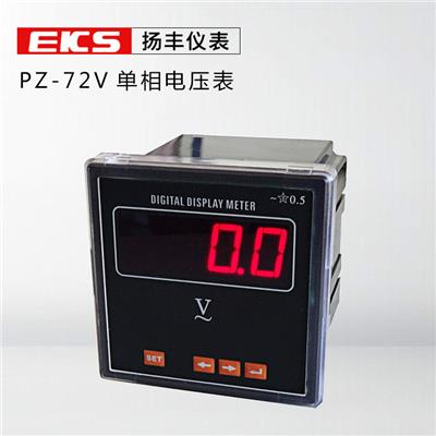 扬丰仪表 单相电压表 PZ-72V 单相交流电压表 出口型电压表